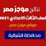 البوابة الالكترونية لمحافظة الشرقية نتيجه الشهاده الاعداديه بالاسم فقط 2021 Sharkia.gov.eg