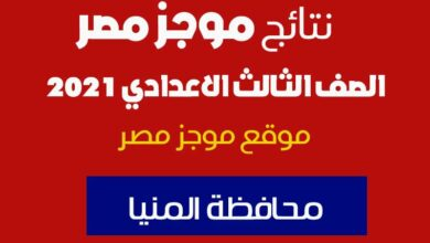"""Photo of """"ظهرت"""" نتيجة الشهادة الإعدادية المنيا 2021 عبر البوابة الإلكترونية بوابة المنيا التعليمية"""
