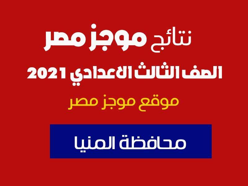 """""""ظهرت"""" نتيجة الشهادة الإعدادية المنيا 2021 عبر البوابة الإلكترونية بوابة المنيا التعليمية"""