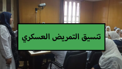 Photo of تنسيق التمريض العسكري بعد ثالثة اعدادي 2021 بالدرجات والشروط والاوراق المطلوبة