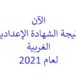 لينك نتيجة الاعدادية الغربية 2021 البوابة الالكترونية محافظة الغربية نتائج الامتحانات مديرية التربية والتعليم