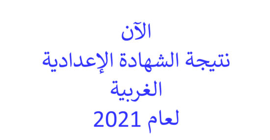 Link, Western Prep Result 2021, Electronic Portal, Gharbia Governorate Exam Results, Directorate of Education