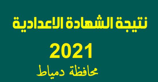 """""""بعد قليل"""" نتيجة الشهادة الاعدادية محافظة دمياط 2021 بوابة نتائج الامتحانات للصف الثالث الإعدادي"""