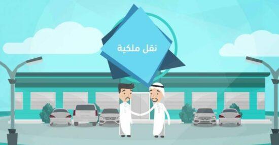 تكاليف نقل ملكية سيارة مستعملة في المرور