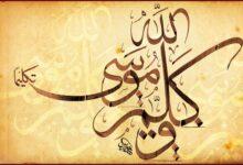 Photo of تكليم الله لموسي