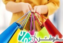 Photo of تمتعي بأفضل الخصومات والأسعار مع كود خصم أوناس من الموفر