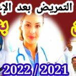 تنسيق التمريض العادي 2021 للطلبة والطالبات بعد النجاح في الشهادة الإعدادية