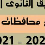 تنسيق القبول بالثانوية العامة 2021 مؤشرات أولية بمحافظات الجيزة الغربية المنيا القليوبية