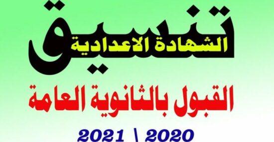 تنسيق قبول الثانوية العامة 2021/ 2022 بالدرجات الرسمية من وزارة التربية والتعليم في كل المحافظات