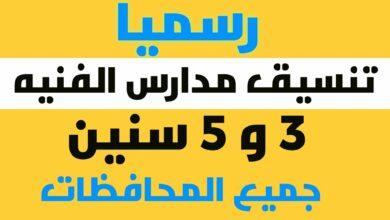 Photo of توقعات تنسيق الصنايع نظام 5 سنوات 2021 في القاهرة والمنوفية والدقهلية