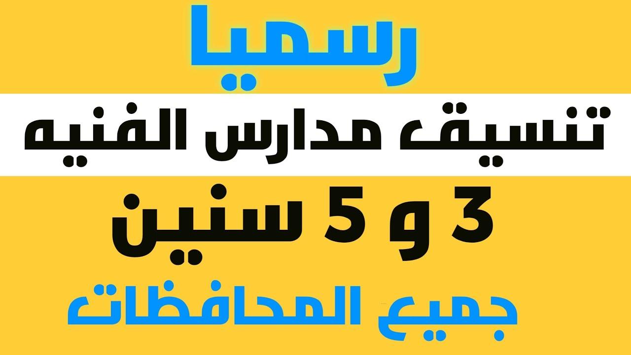 توقعات تنسيق الصنايع نظام 5 سنوات 2021 في القاهرة والمنوفية والدقهلية