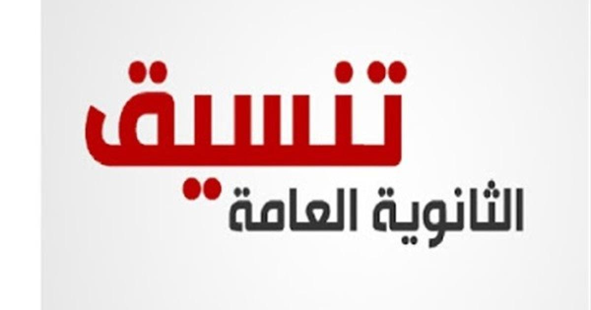 تنسيق الثانوي العام 2022 محافظة المنوفية والمنيا
