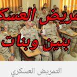مدارس التمريض العسكري بعد الإعدادية 2021 بنين وبنات