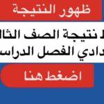 نتيجة الصف الثالث الاعدادي محافظة الجيزة 2021 بالدرجات برقم الجلوس وبالاسم الشهادة الاعدادية