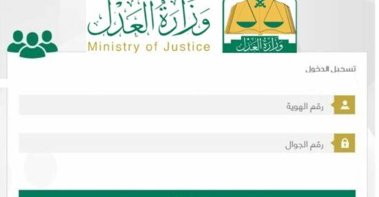وزارة العدل تسجيل الدخول
