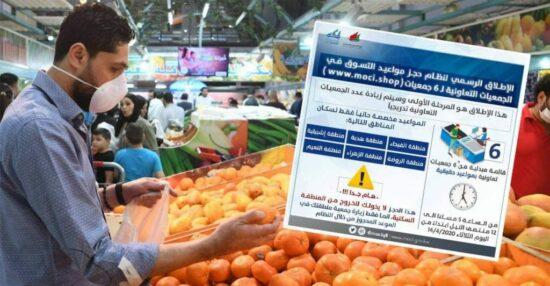 رابط حجز موعد الجمعية التعاونية في الكويت moci.shop.kuwait