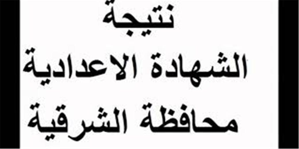 """""""رابط رسمي"""" نتيجة الشهادة الإعدادية محافظة الشرقية 2021 بالاسم ورقم الجلوس – نتيجة الصف الثالث 3 إعدادي"""