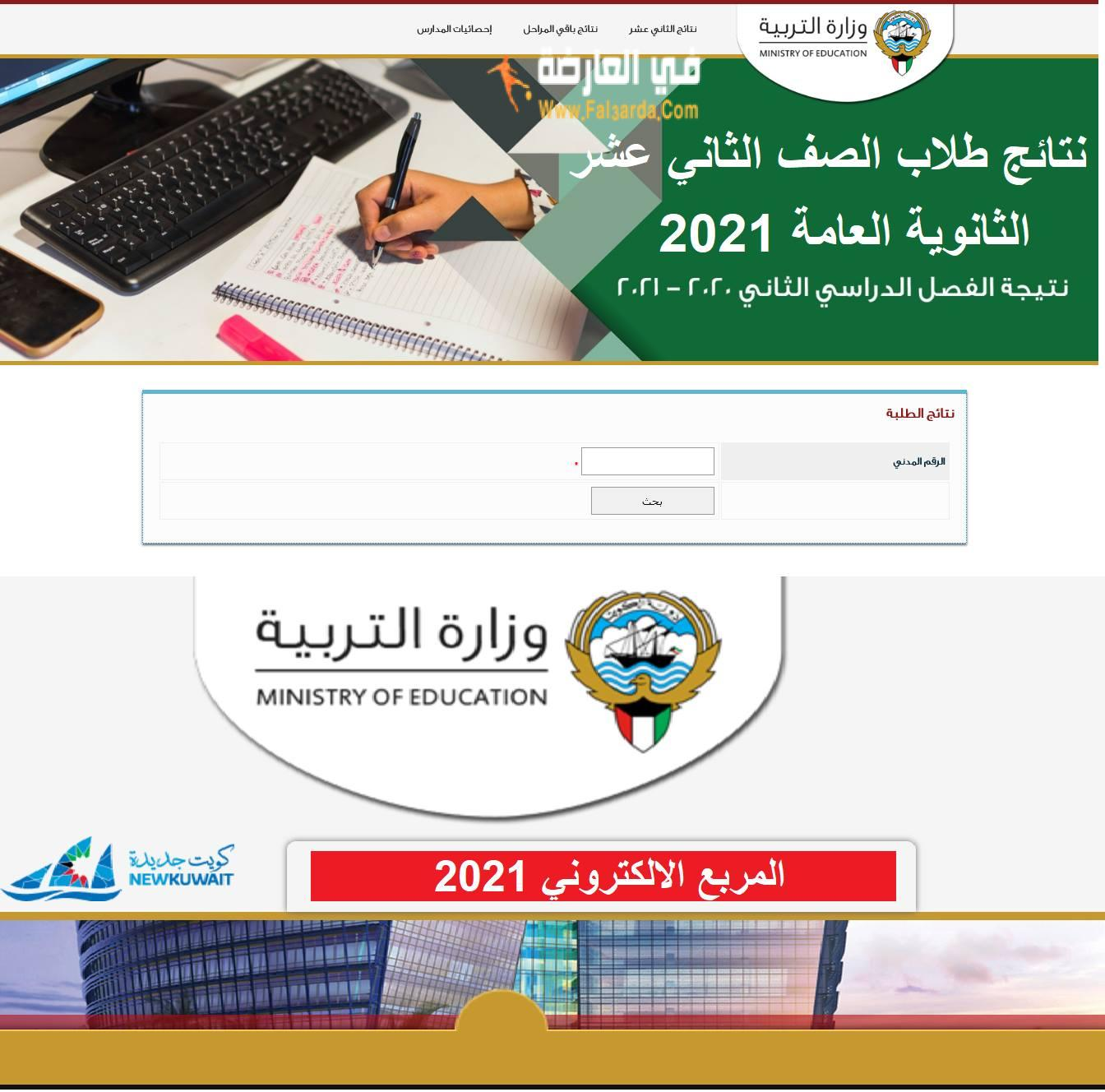 رابط مباشر نتائج الصف الثاني عشر بالكويت بالرقم المدني 2021 عبر وزارة التعليم الكويتية