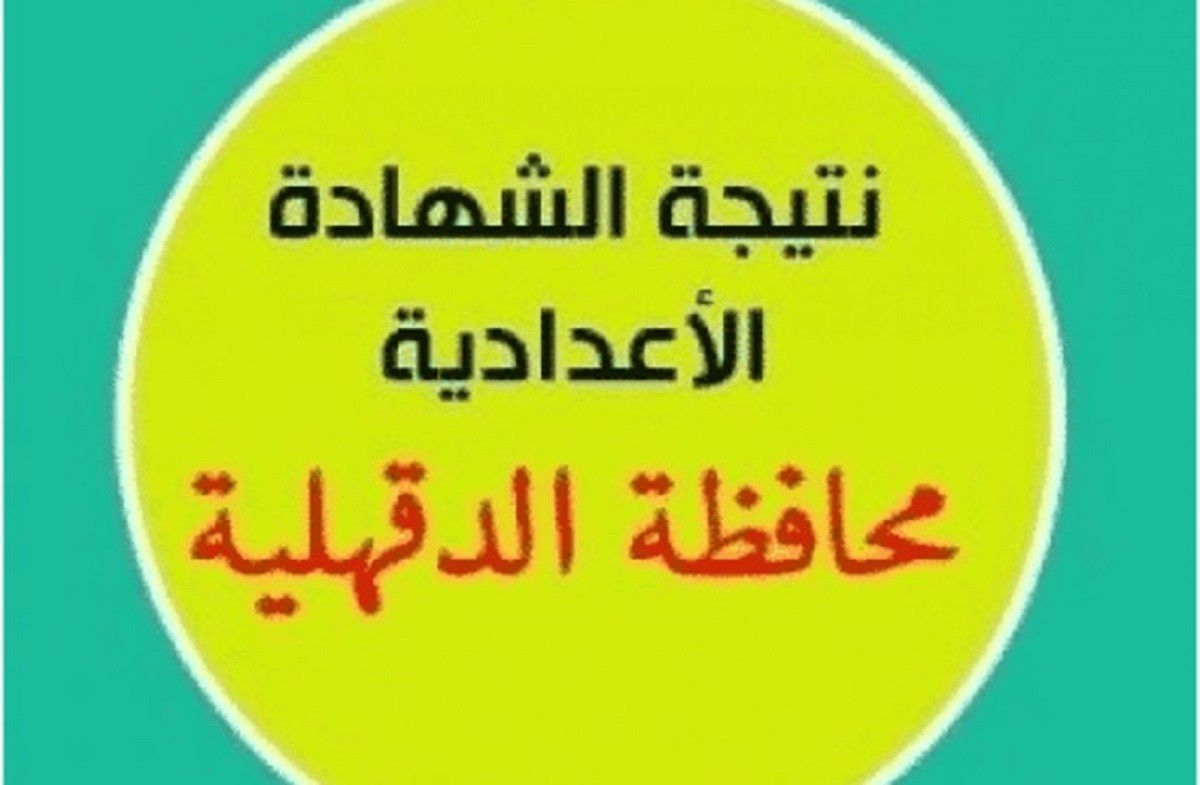 البوابة الإلكترونية لمحافظة الدقهلية 2021 dakahliya.gov.eg نتيجة ثالثة اعدادي بالاسم