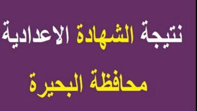 Photo of نتيجه الشهاده الاعداديه 2021 البحيره الترم الثاني برقم الجلوس نتائج الصف الثالث الاعدادي بالبحيرة