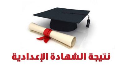 Photo of البوابة الإلكترونية لمحافظة الإسكندرية 2021 نتيجة الصف الثالث الإعدادي برقم الجلوس والاسم