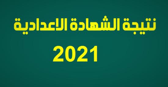 نتيجة الشهادة الإعدادية الترم الثاني 2021
