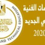 تنسيق الدبلومات الفنية 2021-2022 محافظة الشرقية الثانوي الصناعي والتجاري والزراعي والفندقي