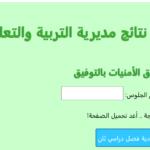 لينك سريع نتيجة الشهادة الإعدادية محافظة الغربية 2021 موقع مديرية التربية والتعليم بالغربية
