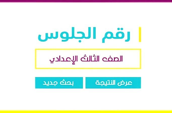 """""""ظهرت الآن"""" رابط نتيجة الشهادة الاعدادية في اسوان برقم الجلوس aswan.gov.eg إعتماد نتيجة الصف الثالث الاعدادى في أسوان"""