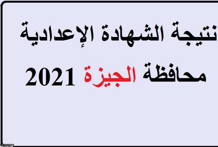 ظهرت نتيجة الصف الثالث الإعدادي الشهادة الإعدادية 2021 محافظة الجيزة بنسبة نجاح83.31%