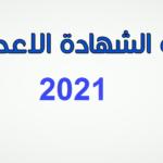 """""""ظهرت"""" نتيجة الصف الثالث الاعدادي برقم الجلوس 2021 جميع المحافظات رابط مباشر الآن"""