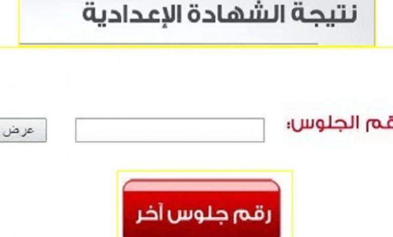 """عاجل ظهرت الآن نتيجة الشهادة الاعدادية محافظة الأقصر 2021 بالاسم ورقم الجلوس """" luxor.gov.eg"""""""