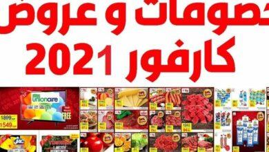 Photo of عروض كارفور مصر 2021 تخفيضات 60% على العديد من المنتجات الغذائية