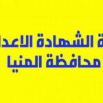 نتيجة الشهادة الإعدادية محافظة المنيا 2021 برقم الجلوس موجز مصر البوابة الالكترونية لمحافظة المنيا