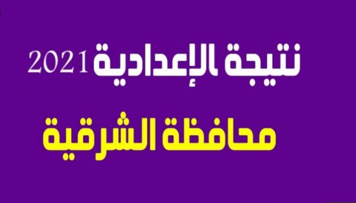 لينك نتيجة الشهادة الاعدادية محافظة الشرقية برقم الجلوس البوابة الالكترونية