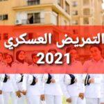 تنسيق التمريض العسكري ٢٠٢١ بعد الاعدادية في كل محافظات مصر