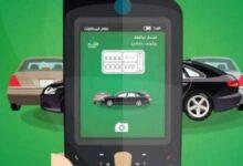 Photo of معرفة صاحب السيارة من رقم اللوحة مصر