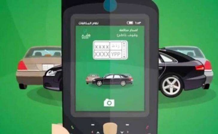 معرفة صاحب السيارة من رقم اللوحة مصر