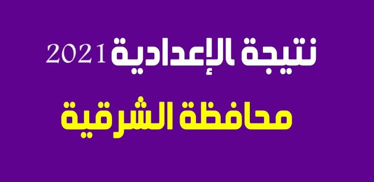 البوابة الإلكترونية لمحافظة الشرقيه أولاد بنات صقر 2021 رابط نتيجه الشهاده الإعداديه بالشرقيه