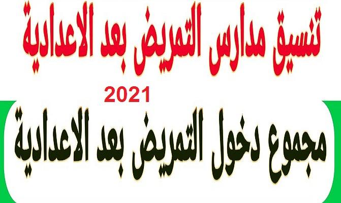 تنسيق التمريضالعسكري بعد الإعدادية 2021 بالدرجات