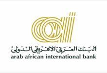 Photo of معلومات عن البنك العربي الأفريقي الدولي AAIB