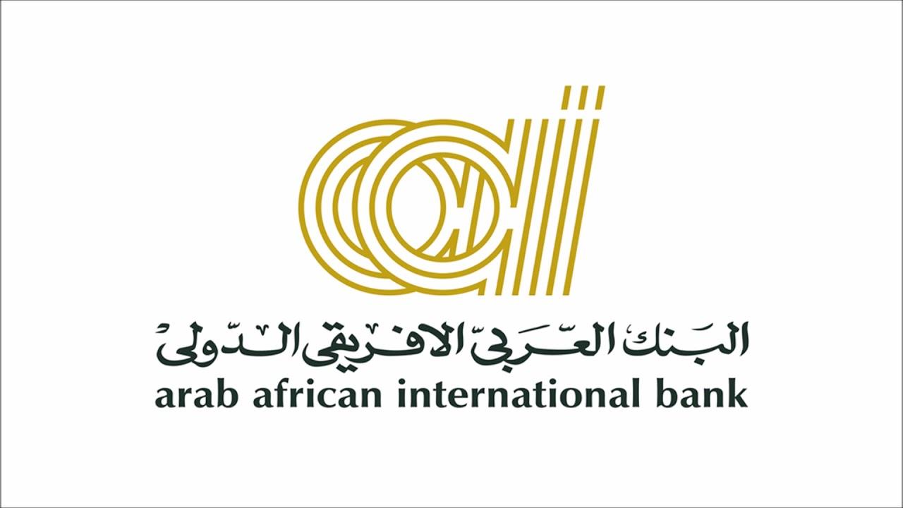 معلومات عن البنك العربي الأفريقي الدولي AAIB
