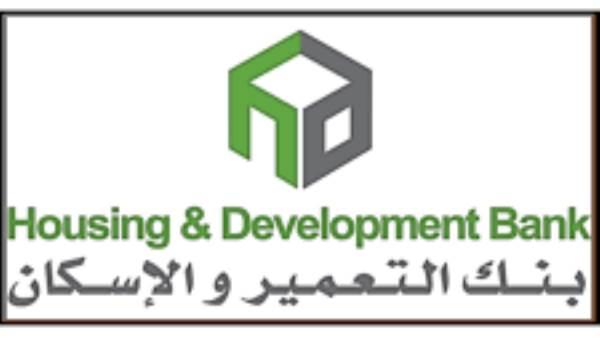 معلومات عن بنك التعمير والإسكان