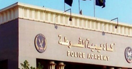 معلومات عن كلية الشرطة
