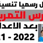 """""""من هنا أعرف"""" تنسيق التمريض العسكري بعد الشهادة الاعدادية 2021 بنين وبنات بالدرجات كل محافظات مصر"""