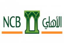 Photo of مواعيد عمل البنك الأهلي التجاري السعودي 2021 وأهم فروع البنك