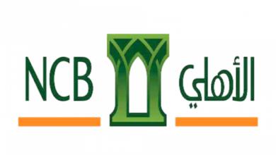 مواعيد عمل البنك الأهلي التجاري السعودي 2021 وأهم فروع البنك
