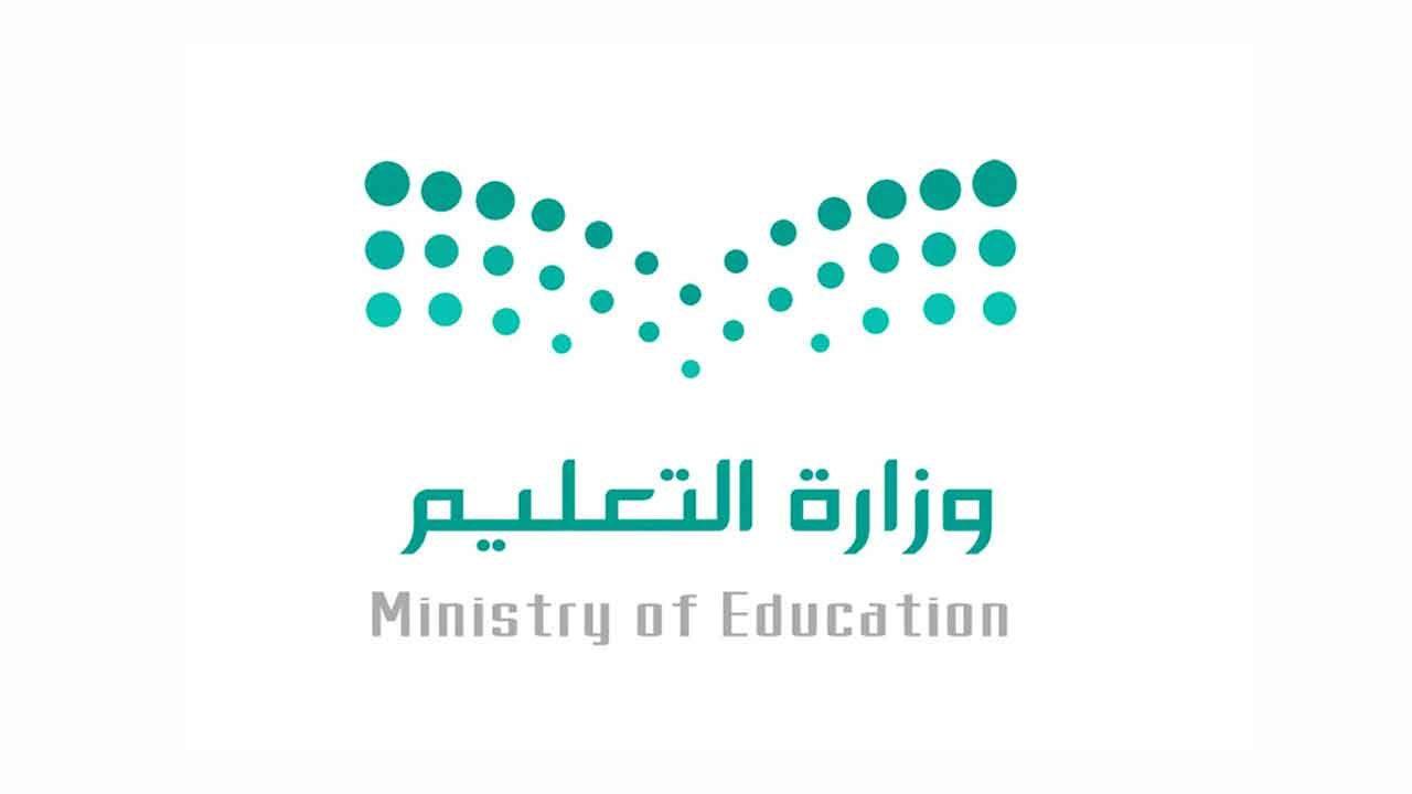 موعد العطلات الرسمية في العام الدراسي الجديد