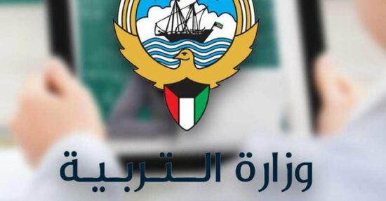 Link to the results of the twelfth grade Kuwait 2021 via the high school website