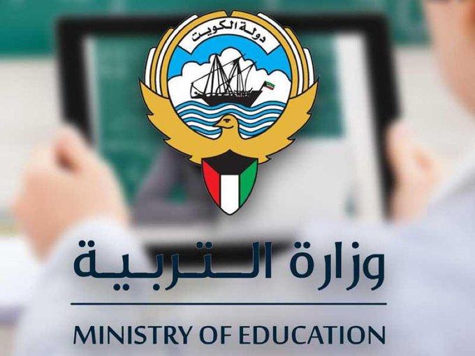 رابط نتائج الصف الثاني عشر الكويت 2021 عبر موقع المربع الإلكتروني الثانوية العامة